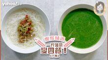 【菠菜食譜】仿雪菜肉絲米+西式菠菜湯!一斤菠菜變四餐