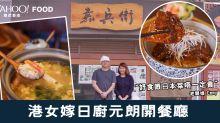 【元朗美食】港女嫁日廚賣家庭料理 老闆:「好食嘅日本菜唔一定貴」
