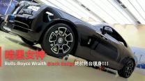 【新車速報】暗夜女神、幻影之魂 Rolls-Royce Wraith Black Badge唯二抵台