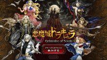 惡魔城 Grimoire of Souls 推出手機 App 版!
