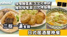 三餸一湯食譜│日式居酒屋晚餐!味噌醃蛋黃/芝士可樂餅/豬肉味噌湯/日式烤飯糰