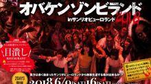 【有片】機會來了!嚇爆Hello Kitty!日本Sanrio Puroland今年玩喪屍
