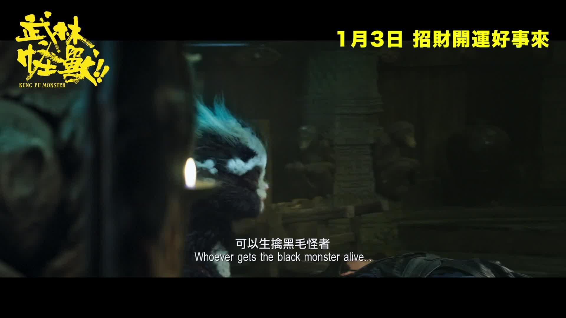 《武林怪獸》香港預告