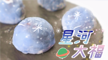 【大福食譜】星河版本!士多啤梨紅豆蓉大福