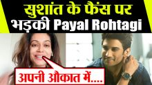 Payal Rohatgi angry over Sushant Singh Rajput's Fans
