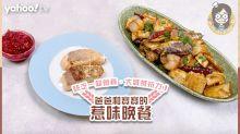 【增強免疫力譜】補充維他命D酸甜紅莓醬煎三文魚+香辣豆腐沙甸魚