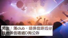 是日噏day:落club,唔係信唔過你,我地係信唔過D狗公咋