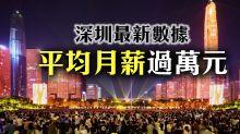 深圳平均月薪過萬元