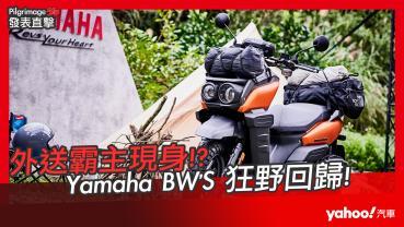 【發表直擊】2020全新Yamaha BW'S 發表會直播