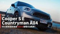 【新車速報】鄉民使出十萬伏特!Mini Cooper S E Countryman All4灣岸試駕