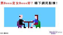 星期四催至有:男老闆定女老闆好?打工仔投票結果