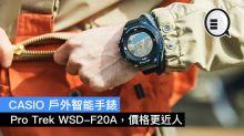 CASIO 戶外智能手錶 Pro Trek WSD-F20A,價格更近人