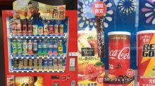 日本販賣機限定飲料 咖啡可樂特別滋味超搶手