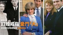 英國皇室鑽戒最貴一隻值51萬美金!邊個戴緊?