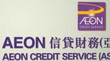 【900】AEON信貸首季多賺24%至9162萬