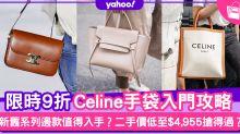 Celine手袋|Triomphe、Belt Bag 22款名牌手袋價錢入門攻略+二手尋寶低至$4,955