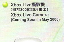 Leaked scans reveal new look Xbox Live Camera
