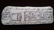 Drawings expose sexual abuses in UAE-run prisons in Yemen