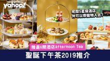 聖誕下午茶2019推介!酒店精選6間:貴氣Afternoon Tea+Baileys下午茶+寵物聖誕下午茶