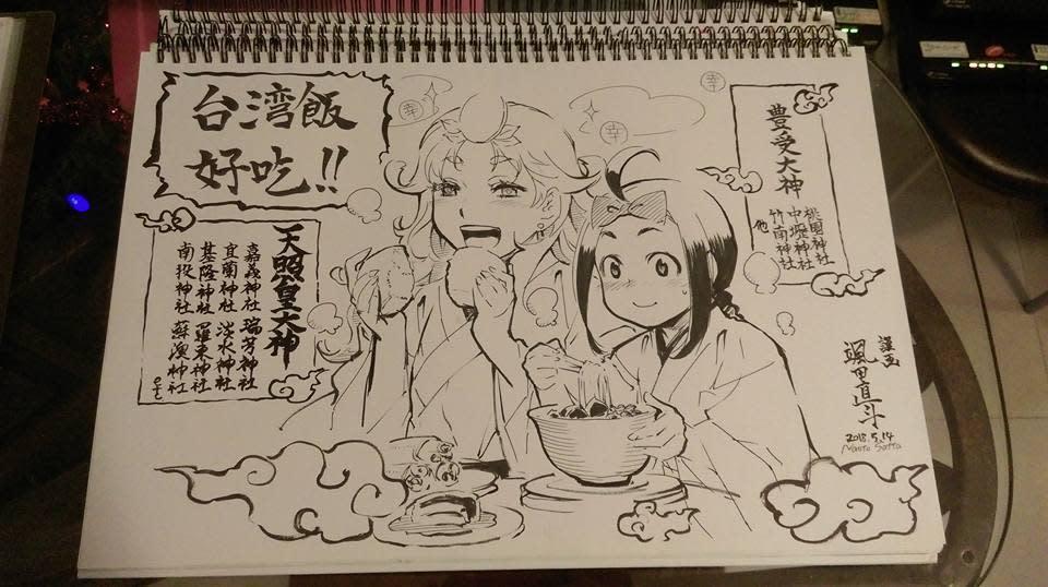 住宿的日本客人留下超專業手稿在民宿留言板中。圖擷自 爆廢公社