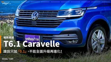 【新車速報】多「點一」使運匠們快樂上工!2020 Volkswagen Nutzfahrzeuge T6.1 Caravelle北海岸試駕!