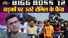 Bigg Boss 12: Romil Chaudhary's FANS organize Rally to Support him; Watch Video