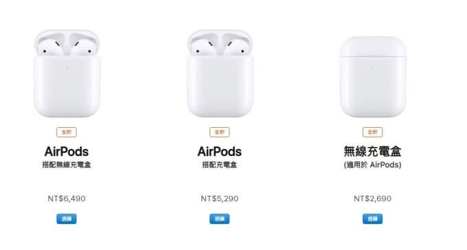 全新AirPods搭配無線充電盒,售價新台幣6490元。(圖:翻攝自蘋果官網)