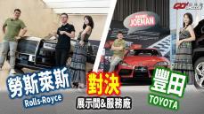 特別企劃-另類樸實無華的對決!一起走進Toyota & Rolls-Royce的展間與服務廠 ft.JOEMAN
