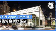 麥當勞全新旗艦店,這不是 Apple Store 嗎?