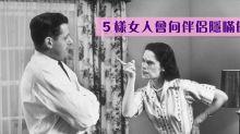 男士注意!5樣女人會向伴侶隱瞞的事