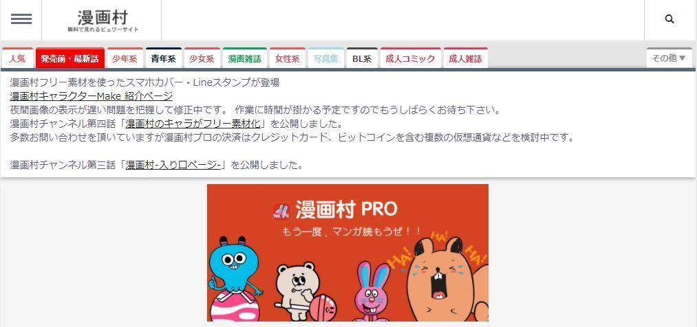 2018 年 3 月,除了網站原先依靠的廣告,漫畫村還推出收費會員制度,讓出版社跳腳,直呼太囂張。