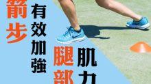 跑步之外 走弓箭步有效加強腿部肌力