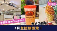 【銅鑼灣美食】泰國手標牌ChaTraMue泰式奶茶店 4月登陸銅鑼灣!