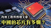 內地工程界熱爆:中國的芯片有多爛?