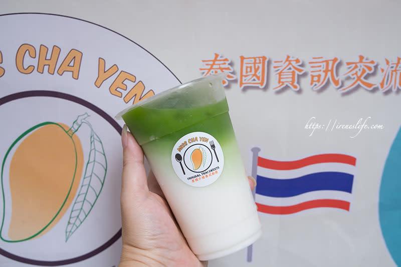 MISS CHA YEN 差嫣小姐泰式廚房