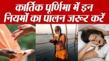 Kartik Purnima 2019 Rules : Kartik Purnima Does and Don't