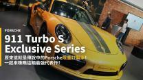 【新車速報】Porsche訂製初體驗!911 Turbo S Exclusive Series霸氣展演!