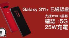 Galaxy S11+ 已過認證,確認:支援120Hz屏幕、5G、25W充電