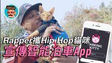 Rapper 攜 Hip Hop 貓咪宣傳智能泊車 App
