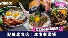 【荔枝角美食】貼地素食店!素食餐蛋飯+素煲仔飯+素肉骨茶