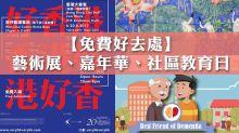 【免費好去處】藝術展、嘉年華、社區教育日