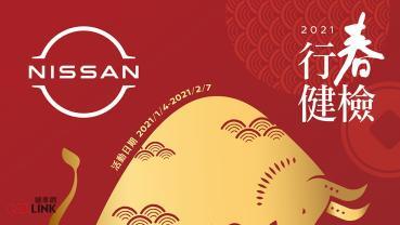 多項好康優惠等你來!NISSAN 2021行春健檢活動開跑