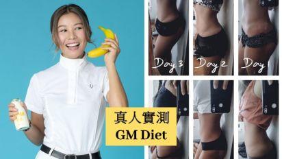 【減肥實測】GM Diet 7日可以減十幾磅?!去水踵又清贅肉但最辛苦的是__!
