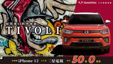 SsangYong本月推入主指定車款送三星50吋4K電視、試乘再抽iPhone 12!