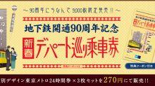 參加東京メトロ抽獎,購買特惠紀念車票