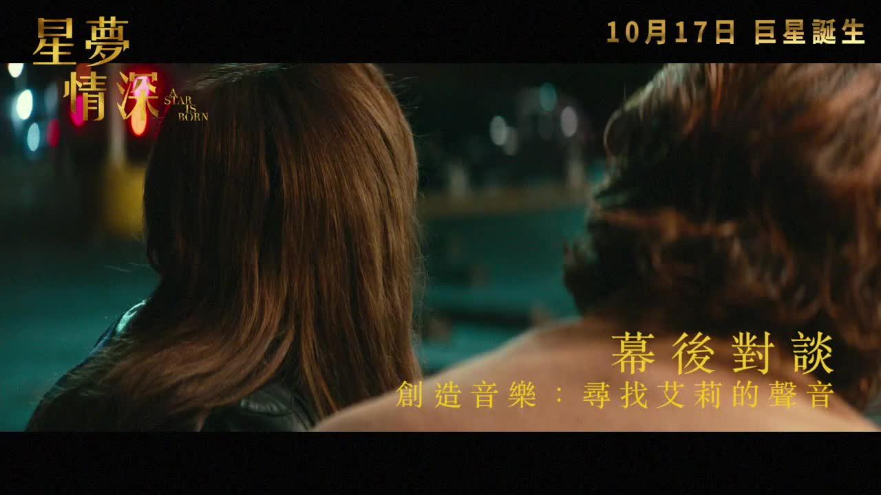 《星夢情深》香港預告