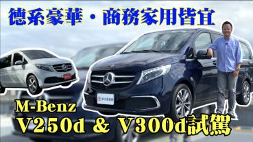 【試駕影片】M-Benz V250d & V300d新車試駕|德系豪華.商務家用皆宜