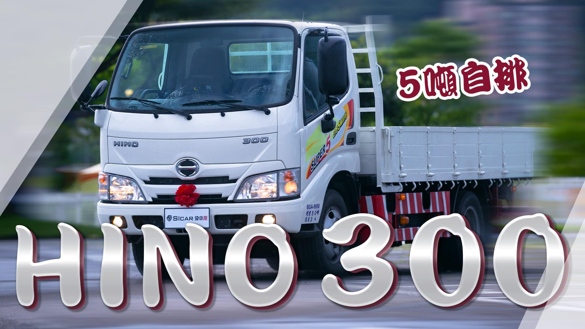 【Andy老爹試駕】全新HINO 300!小客車駕照就能開!人人都是老司機!!!