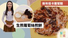 【蘿蔔食譜】農曆新年拜年健康賀年菜!低卡版蘿蔔絲煎餅
