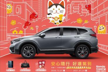Honda Care +「冬暖了」安心隨行 好運駕到 消費即送車室臭氧抑菌服務